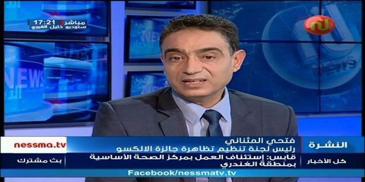 فتحي المثناني: تونس نجّحت في تنظيم مسابقة الألكسو للتطبيقات الجوالة