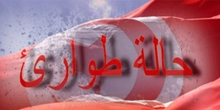 اليوم: تونس تدخل في حالة الطوارئ