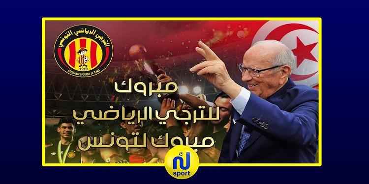 رئيس الجمهورية يهنئ الترجي الرياضي التونسي
