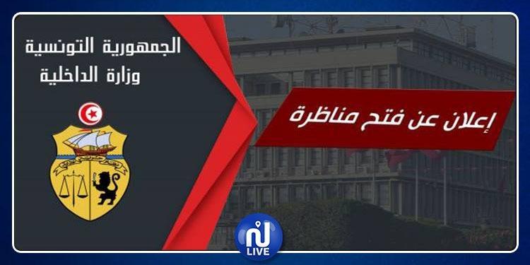 فتح مناظرة لإنتداب عرفاء بسلك الحرس الوطني..التفاصيل