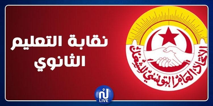 نقابة التعليم الثانوي بسيدي بوزيد تقرر الدخول في إضراب