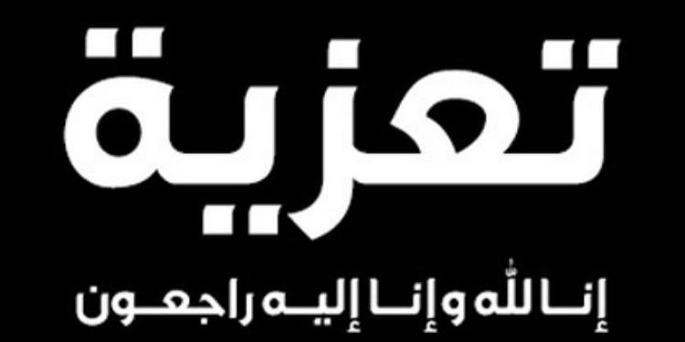 أسرة قناة ''نسمة'' تتقدم بأحر التعازي لسلوى السماوي بعد وفاة والدتها