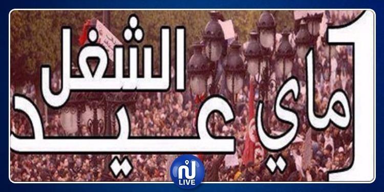 بنزرت: تظاهرات متنوعة في احتفالات معتمدية جرزونة بعيد الشغل
