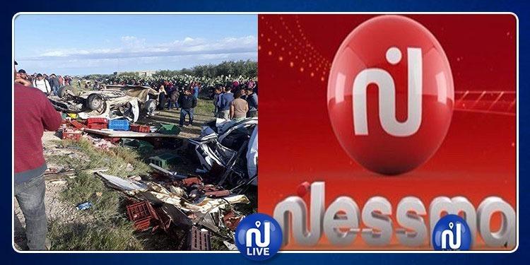 نسمة تتقدم بالتعازي لعائلات ضحايا السبالة وتعتذر لعدم تغطيتها الحدث