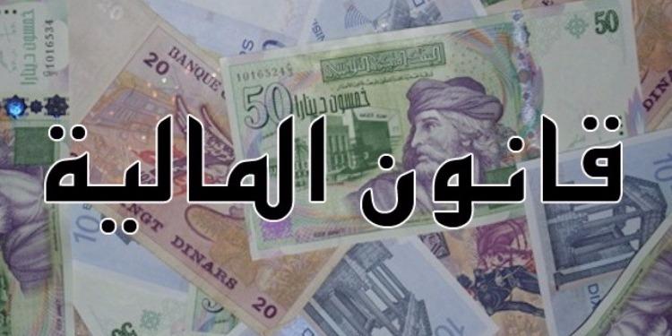 رضا شلغوم يقدم قانون المالية التكميلي لسنة 2017