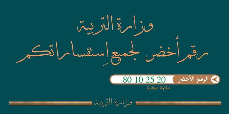 وزارة التربية : رقم أخضر على ذمة المواطنين