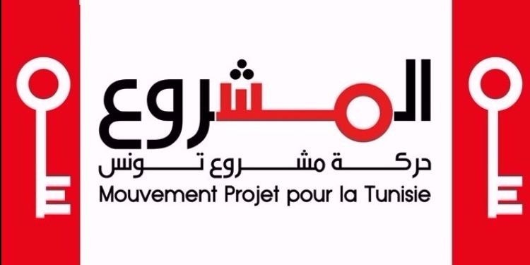 استقالة رئيس المجلس الجهوي لحركة مشروع تونس بصفاقس