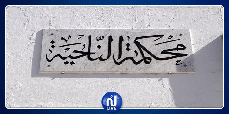 نقل ظرفي لمحكمة الناحية بتونس إلى مقر جديد