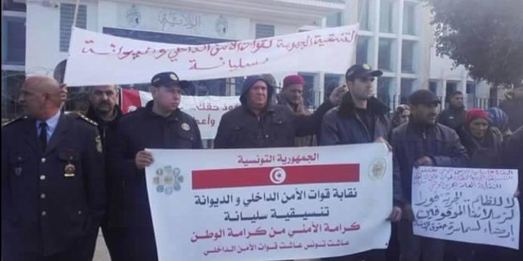 سليانة: نقابة قوات الأمن الداخلي تنفذ وقفة إحتجاجية