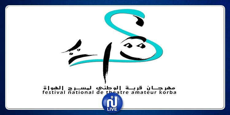 افتتاح فعاليات مهرجان قربة الوطني لمسرح الهواة