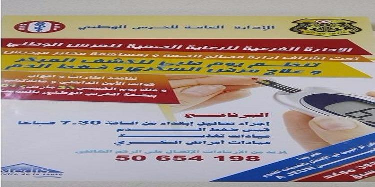 يوم طبي للكشف المبكر عن مرض السكري وضغط الدم لفائدة قوات الأمن الداخلي وعائلاتهم
