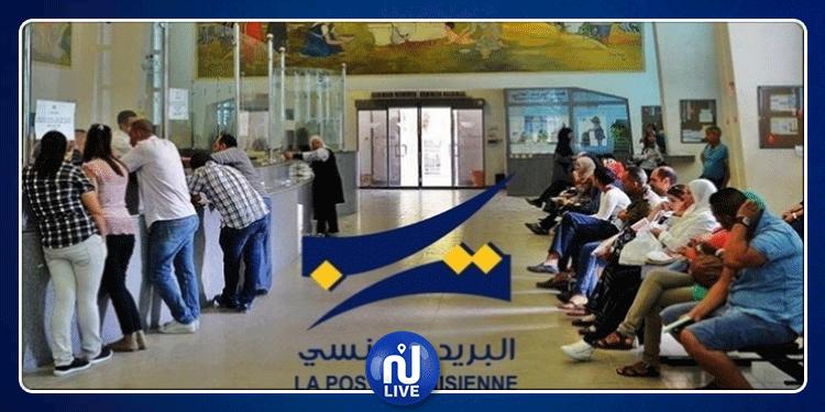صفاقس: إلغاء إضراب أعوان البريد