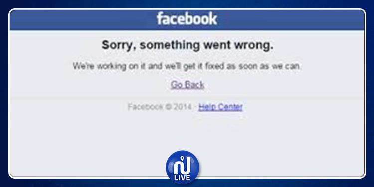 عطل ''الفيسبوك'': الوكالة الوطنية للسلامة المعلوماتية توضّح