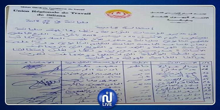 سليانة: مديرو ونظّار المؤسسات التربوية يقدمون استقالة جماعية