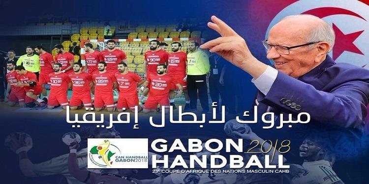 رئيس الجمهورية يهنئ منتخب كرة اليد بعد التتويج باللقب الإفريقي