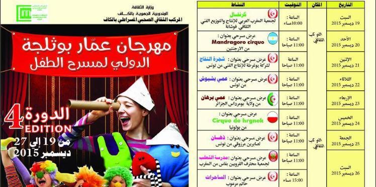 الكاف: المهرجان الدولي عمّار بوثلجة لمسرح الطفل
