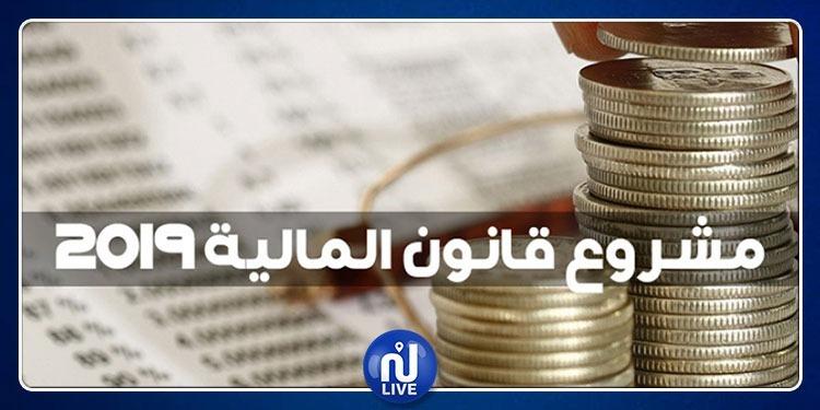 الخميس القادم: الانطلاق في مناقشة مشروع قانون المالية