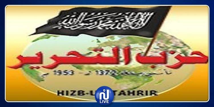 خلال مؤتمره السنوي: حزب التحرير يعلن عن أهدافه الأساسية