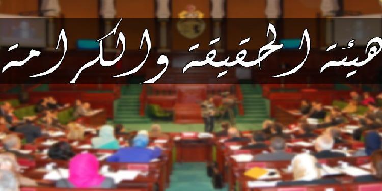 جمعيات ومنظمات ترفض عرض التمديد لهيئة الحقيقة والكرامة على الجلسة العامة