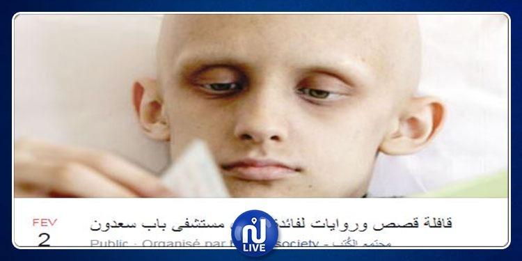 Don de livres et d'ouvrages aux enfants de l'hôpital Bab Saâdoun
