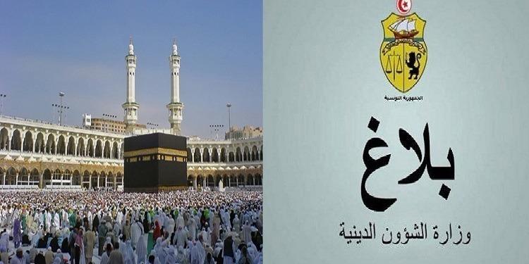 وزارة الشؤون الدينية تصدر بلاغا لكافة المرسمين بقائمات الحجيج
