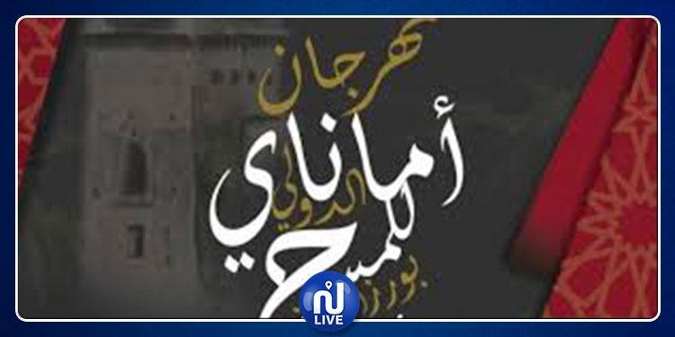 المسرح التونسي يسجّل حضوره في مهرجان أماناي الدولي بالمغرب
