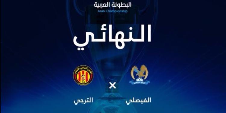 البطولة العربية: رفض طلب الترجي والفيصلي