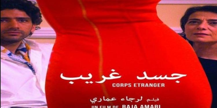 الفيلم التونسي ''جسد غريب'' في قاعات القاهرة