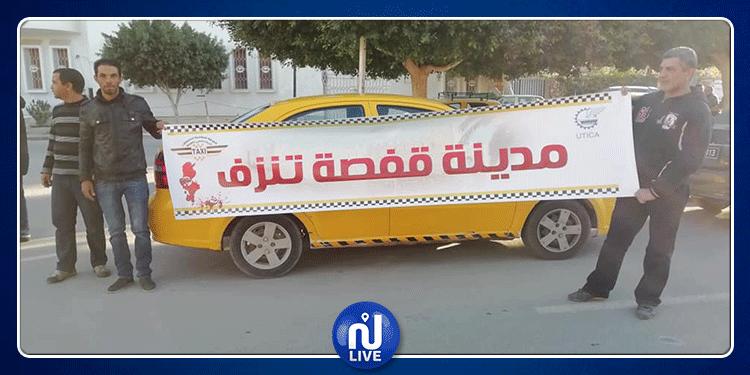 قفصة: سواق التاكسي الفردي يحتجون على نتائج إسناد رخص السياقة