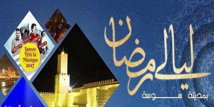 إنطلاق تظاهرة ''ليالي رمضان بمدينة سوسة''