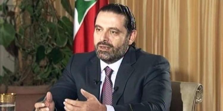سعد الحريري يكشف شروط التراجع عن استقالته
