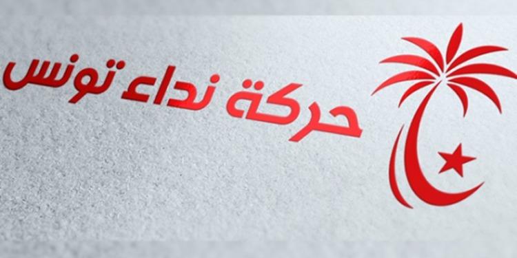 اجتماع الهيئة الوطنية للانتخاباتلحركة نداء تونس نهاية الأسبوع الحالي