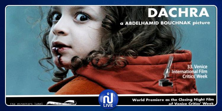 فيلم رُعب تونسي في قاعات العرض