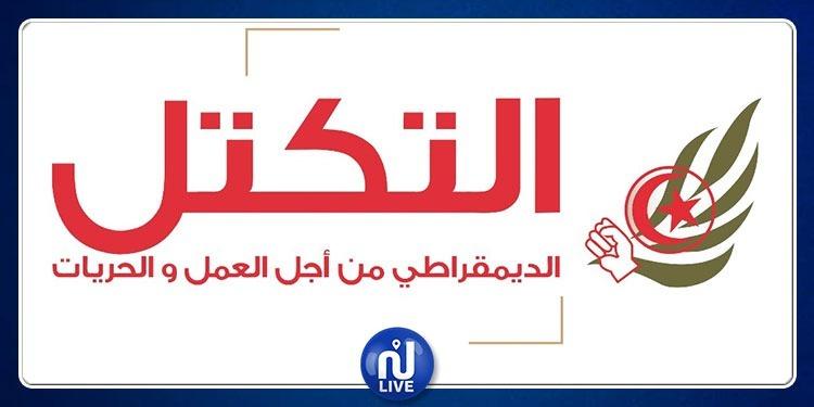 حزب التكتل: لن نقدم أي مرشّح في الانتخابات الرئاسية المقبلة