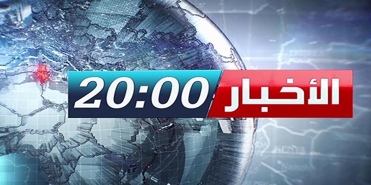 تأخر نشرة الأخبار: التلفزة الوطنية توضّح