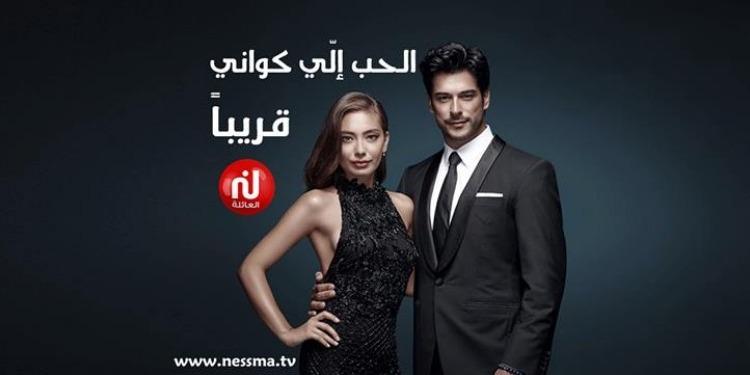 ''El Hob Eli Kweni'', la nouvelle série doublée en dialecte tunisien,  sur Nessma