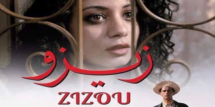 ''زيزو'' في مهرجان نيويورك السينمائي الإفريقي