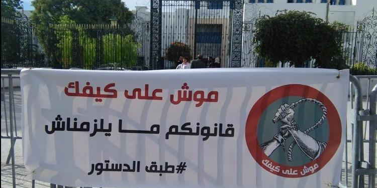 ''موش على كيفك'' تطالب بسحب قانون زجر الاعتداء على القوات الحاملة للسلاح