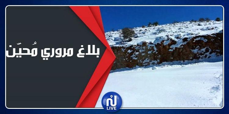 قائمة الطرقات المقطوعة بسبب تساقط الثلوج