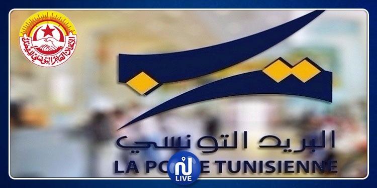 النقابة العامة للبريد التونسي تدعو منظورها للتجنّد