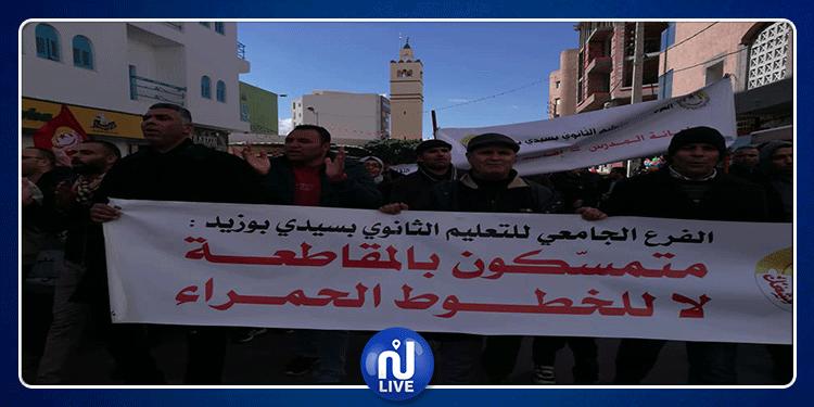 سيدي بوزيد : الأساتذة ينفذون مسيرة احتجاجية للمطالبة بحقوقهم