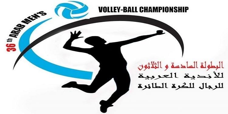 البطولة العربية للكرة الطائرة: قاعة الزواوي تحتضن نصف النهائي والنهائي