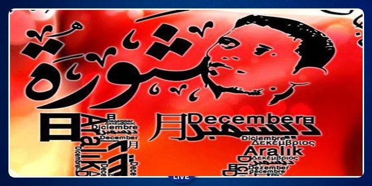 سيدي بوزيد: برنامج متنوع للاحتفاء بالذكرى الثامنة لثورة الحرية