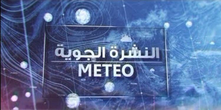 التوقعات الجوية ليوم الجمعة 2 مارس 2018