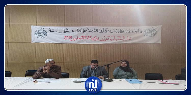 توزر: لقاء حواري للأئمة الخطباء حول مكافحة الإرهاب