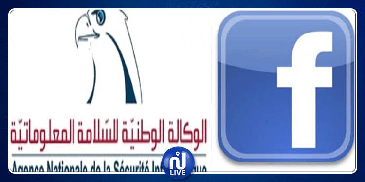 وكالة السلامة المعلوماتية تحذّر مستخدمي ''فايسبوك'' في تونس