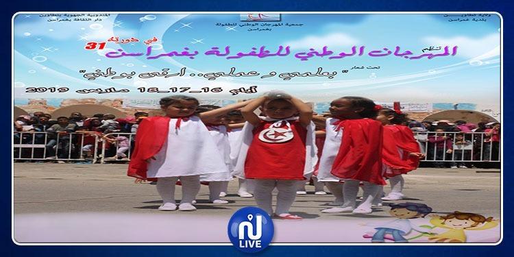 تطاوين: برنامج الدورة 31 للمهرجان الوطني للطفولة بغمراسن