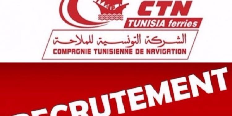 مناظرة خارجية بالشركة التونسية للملاحة