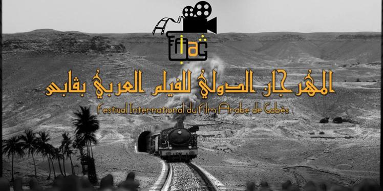 نتائج الدورة الأولى للمهرجان الدولي للفيلم العربي بقابس