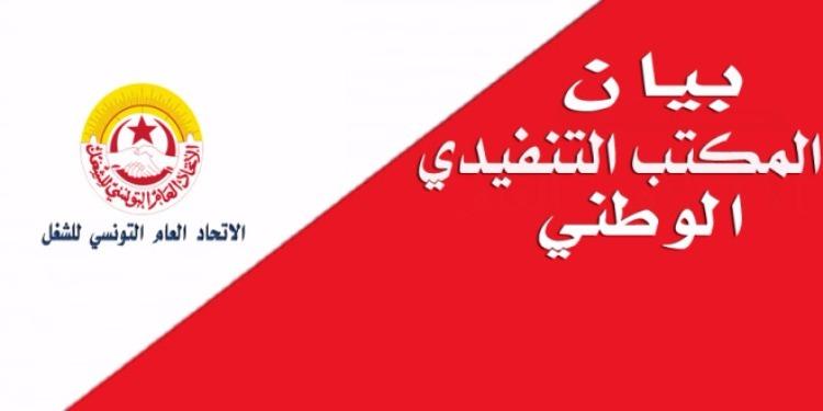 اتحاد الشغل يكشف عن موقفه من المصادقة على قانون المصالحة الإدارية